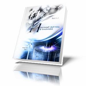 """Международный научный периодический рецензируемый журнал """"Научный взгляд в будущее"""" Выпуск №5 Том 1"""